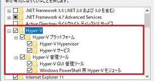 「Hyper-V」にチェックを入れ、「OK」をクリックします。